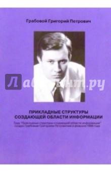 Грабовой Григорий Прикладные структуры создающей области информации
