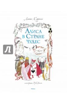 Алиса в стране чудесСказки зарубежных писателей<br>Когда один шведский издатель предложил Туве Янссон, автору необыкновенных историй про муми-троллей, проиллюстрировать Алису в Стране чудес, одну из самых популярных книг, когда-либо написанных для детей и взрослых, она была очень взволнованна, а издатель надеялся получить нечто совершенно особенное. Ожидания его не подвели. Увидев иллюстрации, он отправил художнице срочную телеграмму: Поздравляю! Вы создали шедевр!<br>Для среднего школьного возраста.<br>