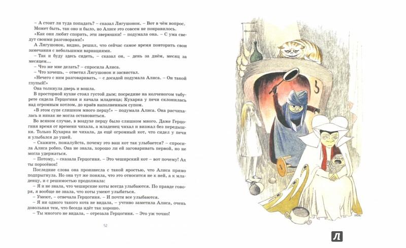Иллюстрация 1 из 46 для Алиса в стране чудес - Льюис Кэрролл | Лабиринт - книги. Источник: Лабиринт