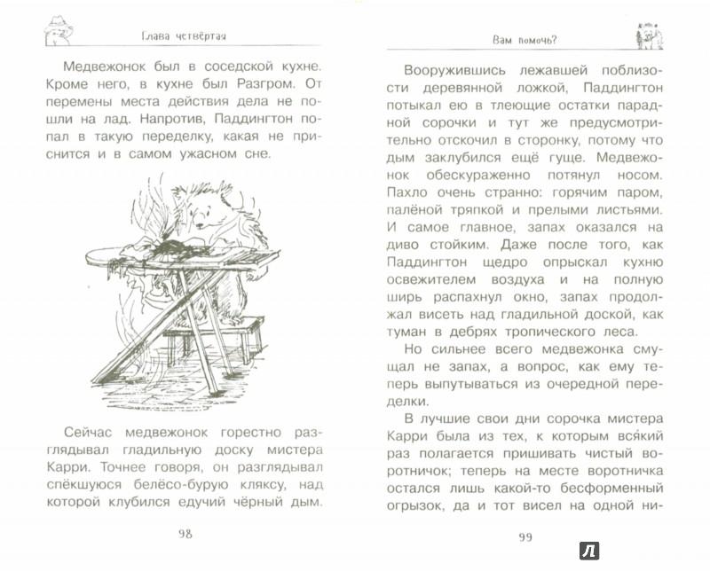 Иллюстрация 1 из 36 для Медвежонок Паддингтон сдает экзамен - Майкл Бонд | Лабиринт - книги. Источник: Лабиринт