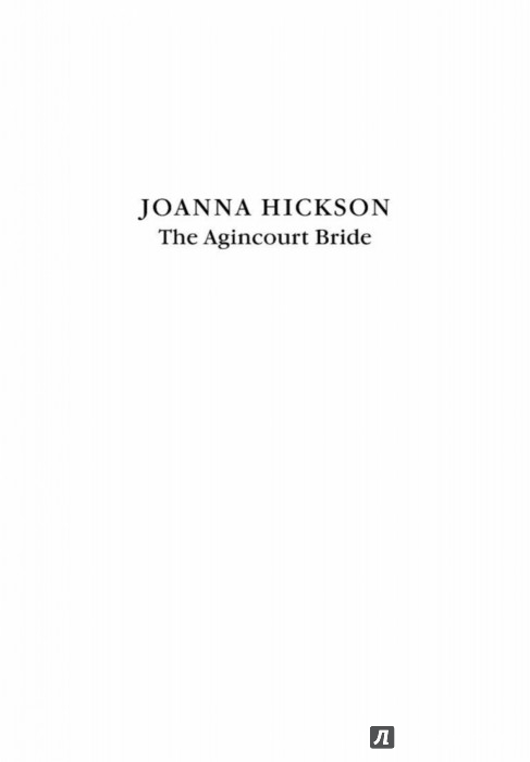Иллюстрация 1 из 28 для Принцесса Екатерина Валуа. Откровения кормилицы - Джоанна Хиксон | Лабиринт - книги. Источник: Лабиринт