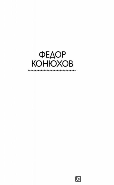 Иллюстрация 1 из 35 для Сила веры. 160 дней и ночей наедине с Тихим океаном - Федор Конюхов | Лабиринт - книги. Источник: Лабиринт