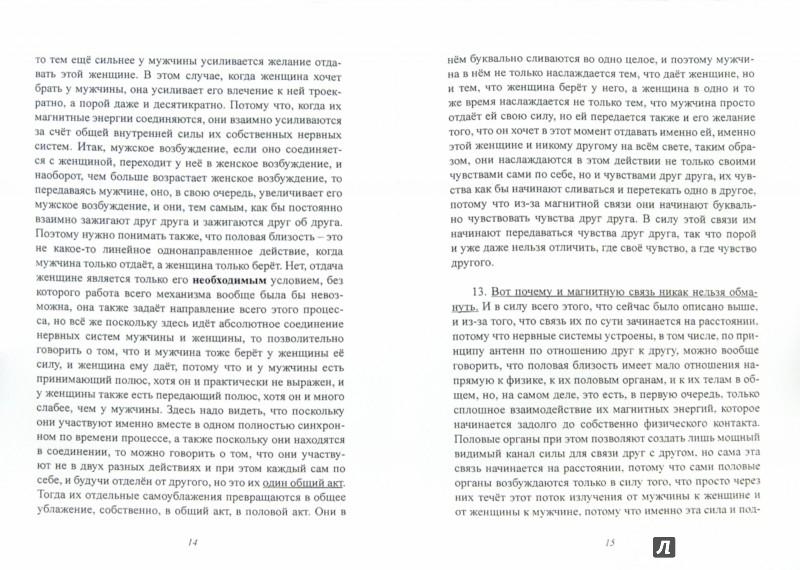 Иллюстрация 1 из 4 для Механизм половой связи (с точки зрения течения нервных токов) - Лирик | Лабиринт - книги. Источник: Лабиринт