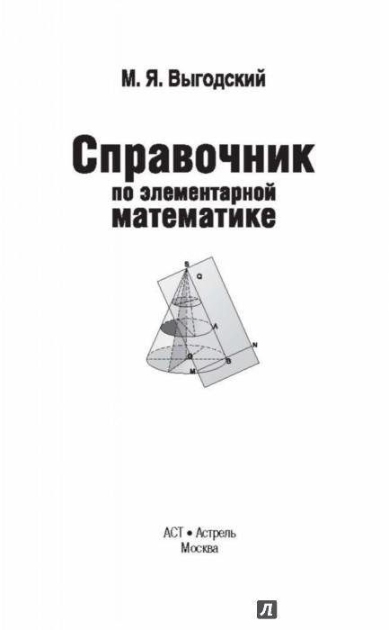 Иллюстрация 1 из 15 для Справочник по элементарной математике - Марк Выгодский | Лабиринт - книги. Источник: Лабиринт