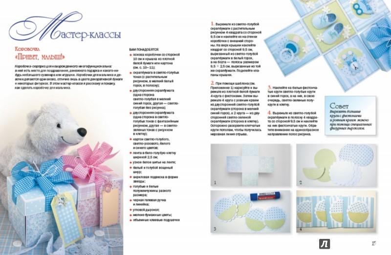 Иллюстрация 1 из 10 для Подарочные коробочки - Ирина Чепикова   Лабиринт - книги. Источник: Лабиринт