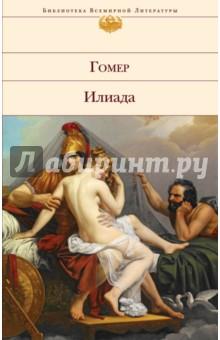 ИлиадаКлассическая зарубежная поэзия<br>Личность легендарного древнегреческого поэта Гомера до сих пор остается загадкой, но именно он считается автором величайших памятников мировой литературы - Илиады и Одиссеи, - со славой выдержавших испытание временем. <br>Поэмы Гомера оказали огромное воздействие на мировую литературу, обогатили поэзию каноническим размером - гекзаметром, дали пищу историкам быта и нравов той эпохи, сюжеты Илиады вдохновили многих художников и скульпторов на создание бессмертных шедевров.<br>