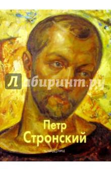 Славина Евгения Петр Стронский
