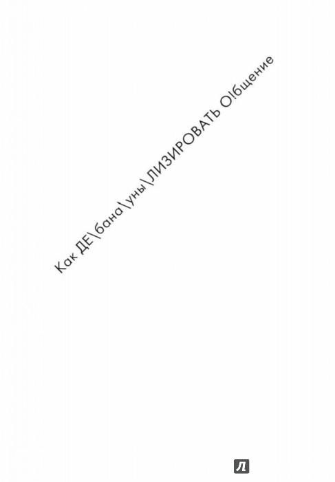 Иллюстрация 1 из 15 для Книга №1 НОУ-ХАУС - Владимир Вишневский | Лабиринт - книги. Источник: Лабиринт