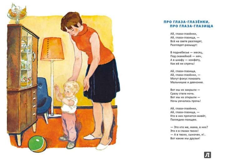 Иллюстрация 1 из 50 для Вместе со всеми - Сергей Погореловский | Лабиринт - книги. Источник: Лабиринт