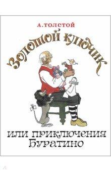 Золотой ключик, или Приключения БуратиноСказки отечественных писателей<br>Алексей Николаевич Толстой (1882-1945) - один из крупнейших русских писателей, чрезвычайно разносторонний и талантливый мастер увлекательного повествования, написал в предисловии к своему Буратино: <br>Когда я был маленький - очень, очень давно, - я читал одну книжку; она называлась Пиноккио, или Похождения деревянной куклы (деревянная кукла по-итальянски - буратино). Я часто рассказывал моим товарищам, девочкам и мальчикам, занимательные приключения Буратино. Но так как книжка потерялась, то я рассказывал каждый раз по-разному, выдумывал такие похождения, каких в книге совсем и не было. Теперь, через много-много лет, я припомнил моего старого друга Буратино и надумал рассказать вам, девочки и мальчики, необычайную историю про этого деревянного человечка.<br>Уже несколько поколений ребят в нашей стране познакомились с весёлым, простодушным и озорным Буратино благодаря чудесным иллюстрациям Анатолия Кокорина.<br>Для младшего школьного возраста.<br>