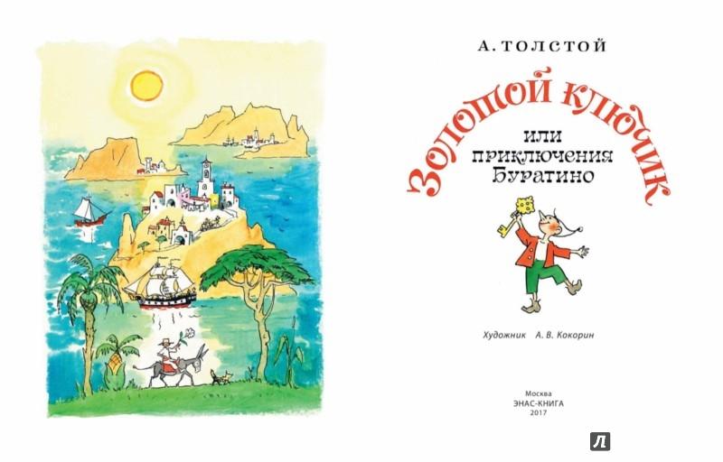 Иллюстрация 1 из 47 для Золотой ключик, или Приключения Буратино - Алексей Толстой | Лабиринт - книги. Источник: Лабиринт