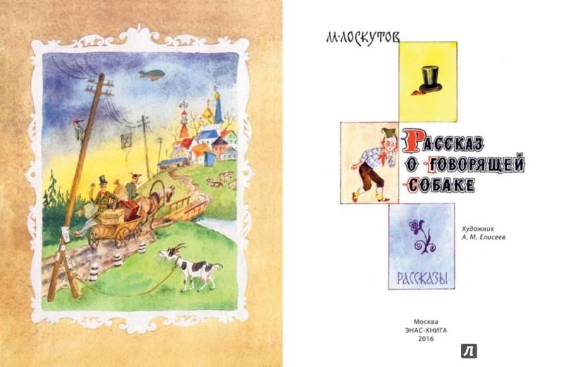 Иллюстрация 1 из 27 для Рассказ о говорящей собаке - Михаил Лоскутов | Лабиринт - книги. Источник: Лабиринт