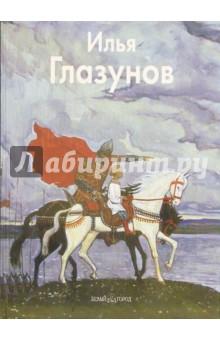 Березина Инна Илья Глазунов