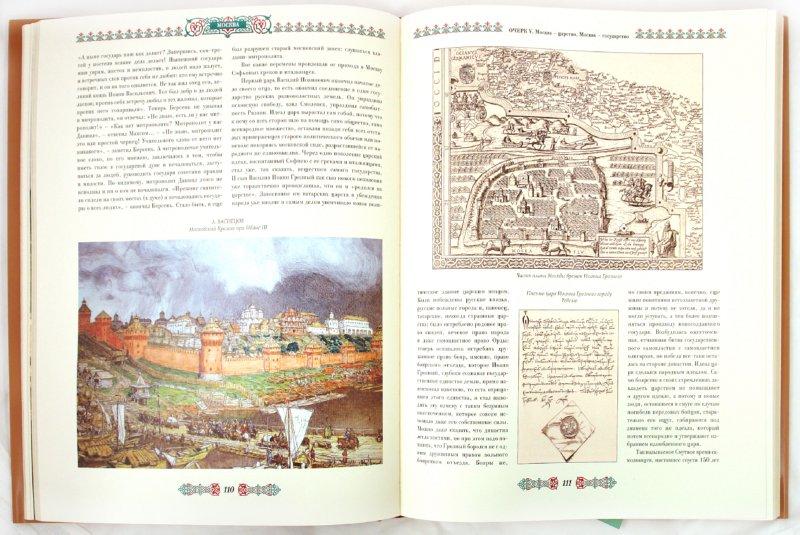 Иллюстрация 1 из 12 для Москва. Живописная Россия | Лабиринт - книги. Источник: Лабиринт