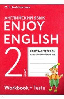 Enjoy English. Английский язык. 2 класс. Рабочая тетрадь. ФГОСАнглийский язык. 2 класс<br>Рабочая тетрадь является составной частью учебно-методического комплекта Английский с удовольствием/Enjoy English для 2-го класса. Рабочая тетрадь содержит упражнения, предназначенные для формирования у учащихся графических, орфографических, лексических и грамматических навыков, а также техники письма и чтения. Упражнения повышенной трудности отмечены звездочкой и выполняются по желанию. Рабочая тетрадь содержит также дополнительный комплект проверочных заданий (Progress Check), которые не повторяют проверочные задания с тем же названием, вошедшие в учебник 2 класса.<br>4-е издание, стереотипное.<br>