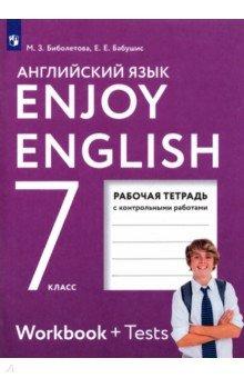 решебник по английскому языку 7 класс биболетова р.т.
