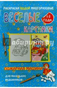 Водная многоразовая раскраска Пожарная машинаВодные раскраски<br>Водная многоразовая раскраска Пожарная машина для маленьких художников.<br>Для детей от 1 до 3 лет.<br>