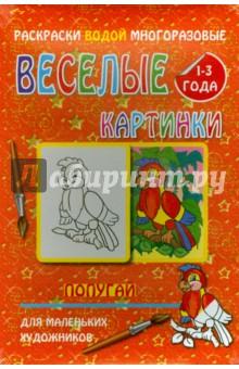 Водная многоразовая раскраска ПопугайВодные раскраски<br>Водная многоразовая раскраска Попугай для маленьких художников.<br>Для детей от 1 до 3 лет.<br>