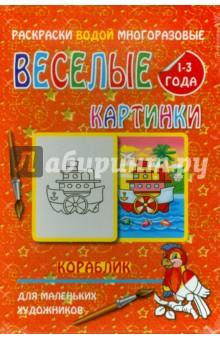 Водная многоразовая раскраска КорабликВодные раскраски<br>Водная многоразовая раскраска Кораблик для маленьких художников.<br>Для детей от 1 до 3 лет.<br>