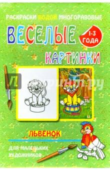 Водная многоразовая раскраска ЛьвенокВодные раскраски<br>Водная многоразовая раскраска Львенок для маленьких художников.<br>Для детей от 1 до 3 лет.<br>