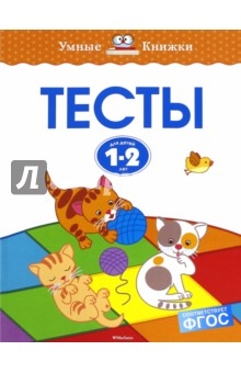 Обложка книги Тесты для детей 1-2 лет