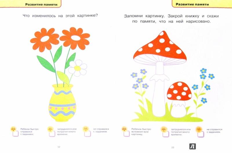 Иллюстрация 1 из 38 для Тесты для детей 1-2 лет - Ольга Земцова | Лабиринт - книги. Источник: Лабиринт