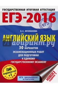 ЕГЭ-2016. Английский язык. 30 вариантов экзаменационных работ