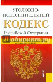 Уголовно-исполнительный кодекс Российской Федерации по состоянию на 10 октября 2015 года