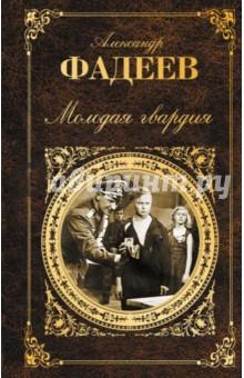 Молодая гвардия, Фадеев Александр