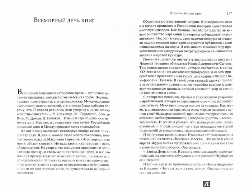 Иллюстрация 1 из 5 для Со своей колокольни - Михаил Ардов   Лабиринт - книги. Источник: Лабиринт