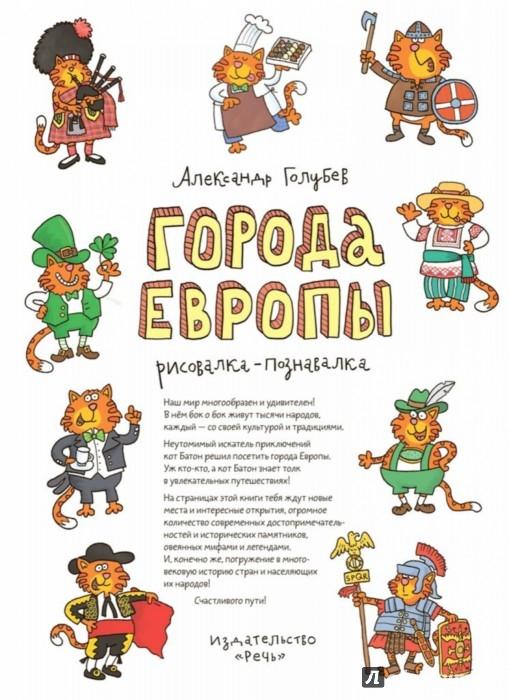 Иллюстрация 1 из 39 для Города Европы. Раскраска-познавалка - Александр Голубев | Лабиринт - книги. Источник: Лабиринт
