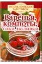 Энциклопедия заготовок
