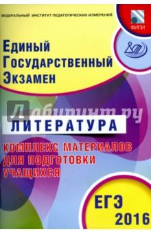 Ерохина Елена Ленвладовна ЕГЭ-2016. Литература. Комплекс материалов для подготовки учащихся