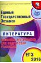 ЕГЭ-2016. Литература. Комплекс материалов для подготовки учащихся