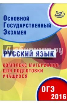 Ответы ЕГЭ по русскому языку 2 16 И П Цыбулько