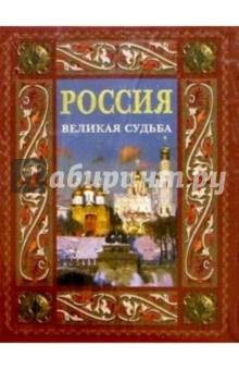 Перевезенцев Сергей Вячеславович Россия. Великая судьба (в футляре)