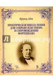 Практическая школа пения для сопрано, тенора в сопровождении фортепиано