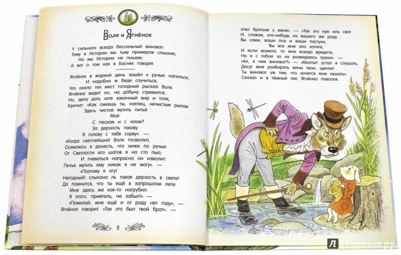 Иллюстрация 1 из 43 для Басни - Иван Крылов | Лабиринт - книги. Источник: Лабиринт