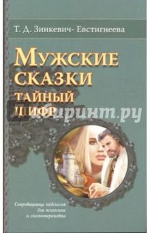 Мужские сказки. Тайный шифрПопулярная психология<br>Это последняя, третья книга серии Тайный шифр сказок. Ее задача вовсе не в изложении субъективного взгляда автора на мужскую психологию, пусть и сказочную. Эта книга призвана более тонко и глубоко исследовать особенности мужского принципа внутри человека - и мужчины, и женщины. Тайный шифр мужских сказок содержит древние духовно-социальные эталоны, ориентиры для формирования стремлений. Передавать мальчикам и девочкам мужские сказки нужно тонко и грамотно. Не просто читать их, но и делиться впечатлениями: эмоциями, мыслями и знаниями, которые будут расшифрованы в этой книге. Книга известного сказкотерапевта с огромным жизненным и профессиональным опытом будит способность к восстановлению здоровой маскулинности в нашем многострадальном русском этносе...<br>
