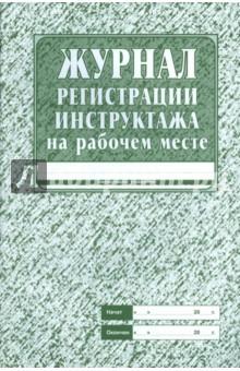 Журнал регистрации инструктажа на рабочем месте Учитель