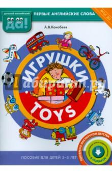 Игрушки. Пособие для детей 3-5 лет. ФГОС ДО