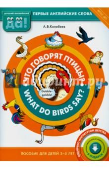 Что говорят птицы? Пособие для детей 3-5 лет. ФГОС ДО