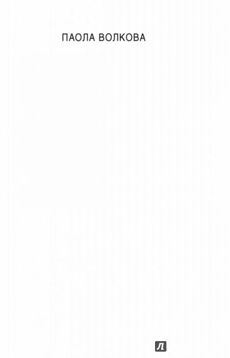 Иллюстрация 1 из 31 для Мост через бездну. Книга 2. В пространстве христианской культуры - Паола Волкова | Лабиринт - книги. Источник: Лабиринт