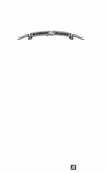 Иллюстрация 1 из 30 для Академия магического права. Брюнетка в законе - Жильцова, Еремеева | Лабиринт - книги. Источник: Лабиринт