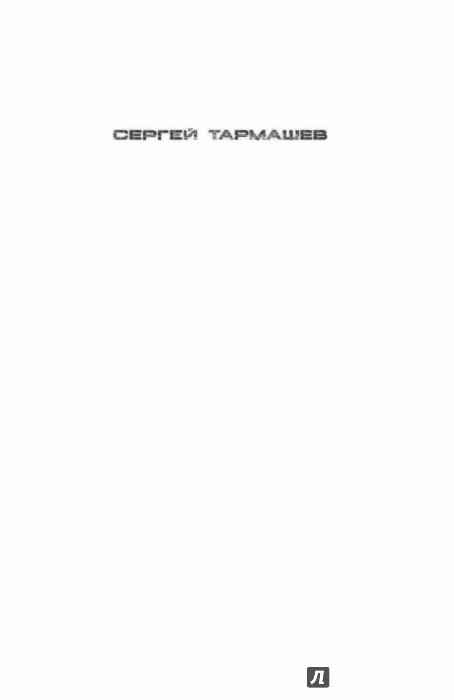 Иллюстрация 1 из 35 для Древний. Предыстория. Книга 1 - Сергей Тармашев | Лабиринт - книги. Источник: Лабиринт