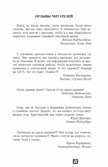 Иллюстрация 1 из 24 для Нектар для души. Дороги любви - Дубковский, Дубковская   Лабиринт - книги. Источник: Лабиринт