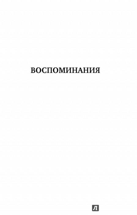 Иллюстрация 1 из 39 для Воспоминания - Виктор Франкл | Лабиринт - книги. Источник: Лабиринт