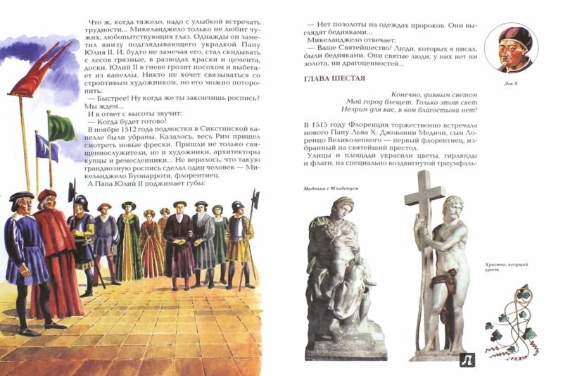 Иллюстрация 1 из 45 для Микеланджело - Алексей Клиентов | Лабиринт - книги. Источник: Лабиринт