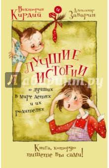 Лучшие истории о лучших в мире детях и их родителяхКниги для родителей<br>Лучшая книга о вашей семье - та, которую пишете вы сами! Озорные иллюстрации для хорошего настроения, шутки, идеи и полезные советы опытного психолога и много-много места для ваших записей - вот что такое эта книга! Ваши планы и идеи, забавные высказывания ваших детей и их рисунки, совместные дела и ваше личное пространство, все это - история вашей семьи, вашей жизни! Живите весело! Творите с радостью!<br>