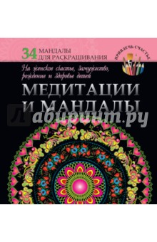 Медитации и мандалы на женское счастье, замужество
